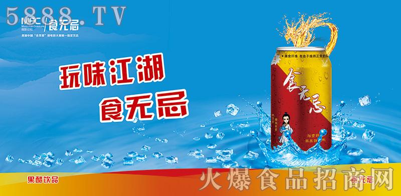 河南乖乖食品有限公司招商彩页