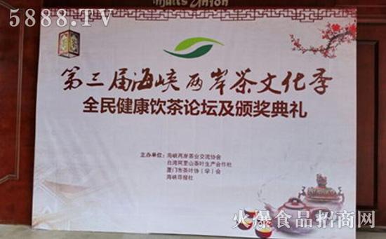 """热烈祝贺林玉辉董事长荣获""""两岸杰出茶人""""称号图片"""