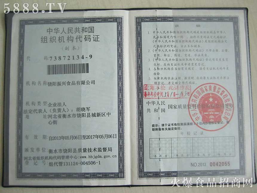 组织机构代码照片2