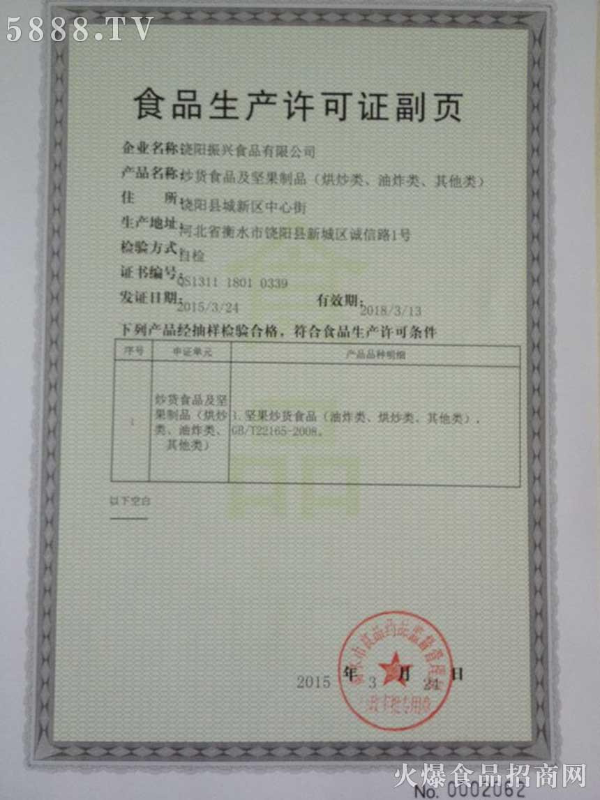 食品生产许可证副本照片