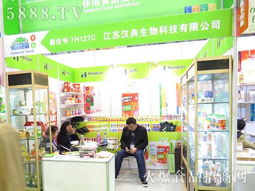 江苏汉典生物科技有限公司