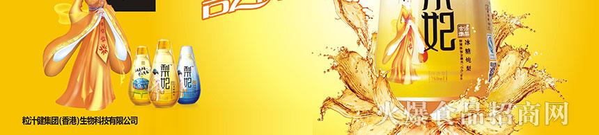 孟州市粒汁健饮品有限公司车体海报