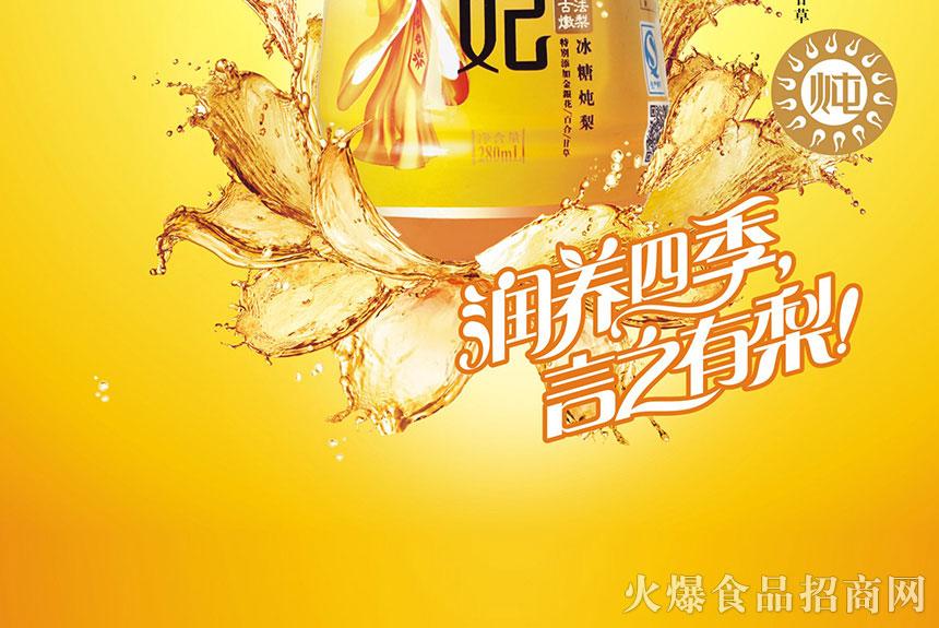 孟州市粒汁健饮品有限公司常规海报