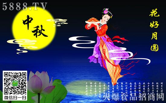 中秋节的来历是什么