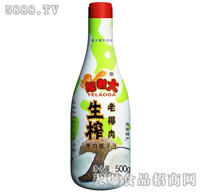 喝好椰子汁,选椰老大!_海南椰老大实业有限公司-火爆.