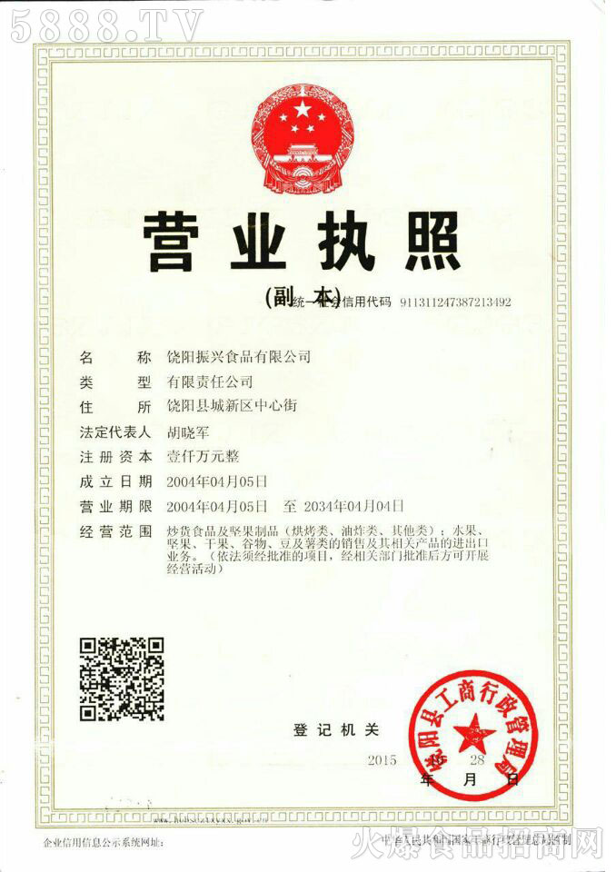 振兴营业执照