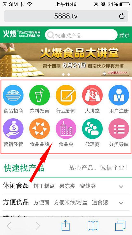 火爆食品饮料招商网手机站首页改版升级!