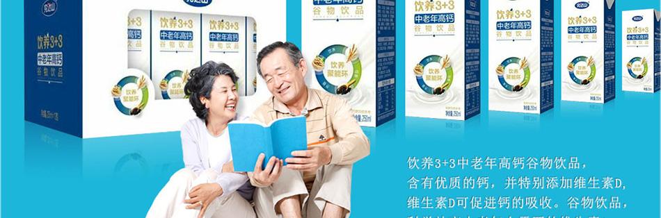 中老年高钙谷物饮品