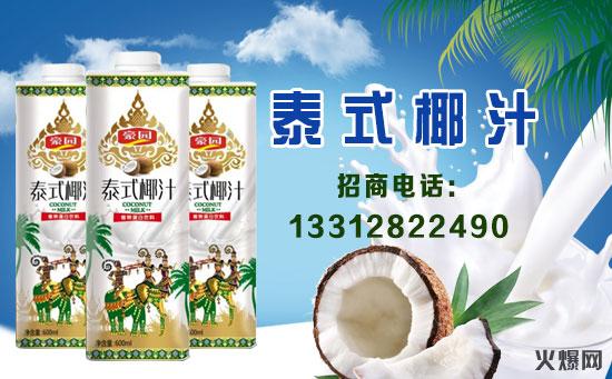 泰式椰汁海报