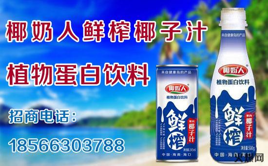 椰奶人鲜榨椰子汁,纯天然,原汁原味!