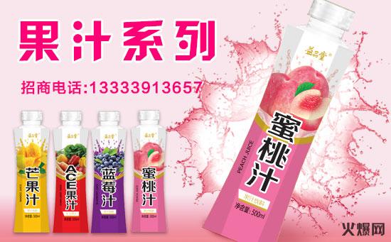 益品堂果汁系列