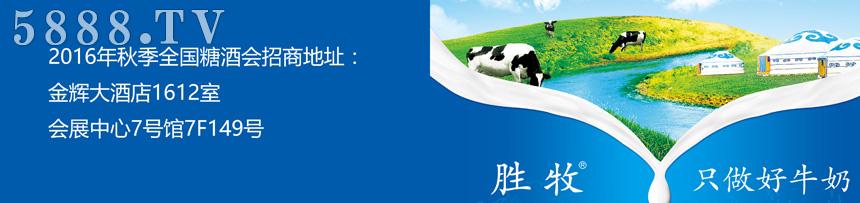 内蒙古金河套乳业有限公司