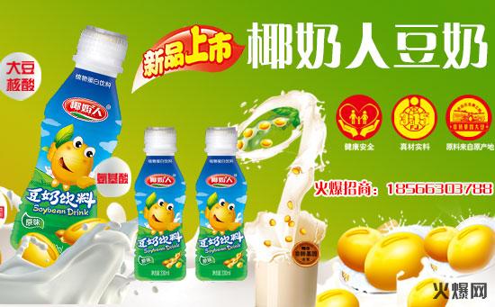 椰奶人豆奶,健康生活的首选