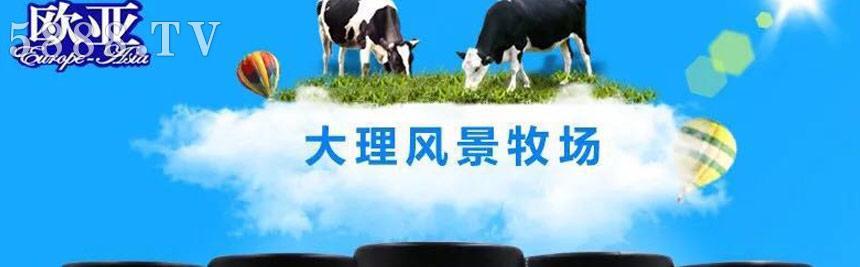 云南欧亚乳业有限公司