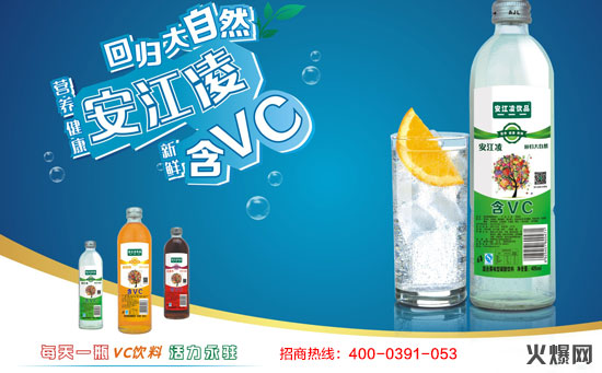 安江凌饮品图片