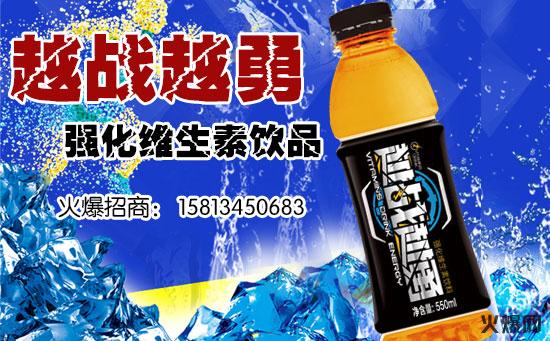 强化维生素饮料