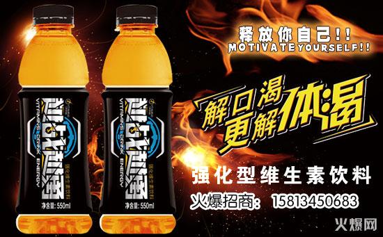 越战越勇强化维生素饮料系列