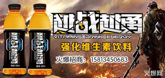 越战越勇强化维生素饮料