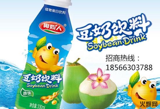 椰奶人豆奶饮料香醇可口,值得信赖!