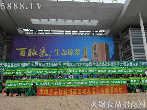 2016山东国际糖酒会,火爆食品网火爆全场