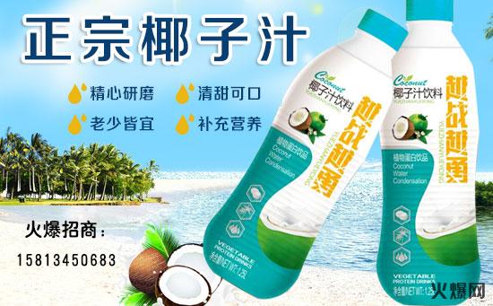 越战越勇椰子汁饮品系列