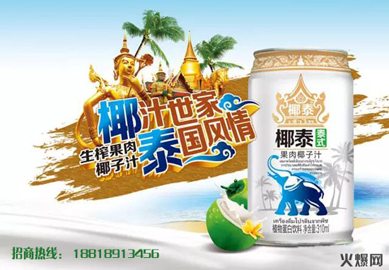 椰泰椰子汁饮料