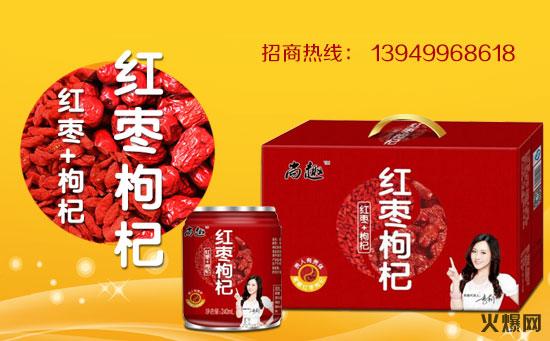 尚趣红枣枸杞饮品是现代健康消费需求的新一代饮品!