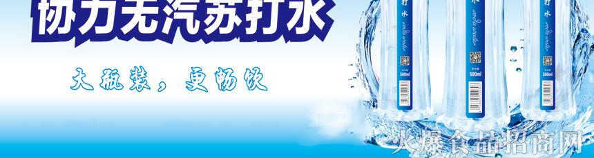 大苏打水(货车侧面)-2_02
