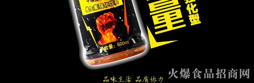 协力能量维生素强化饮料600ml_03