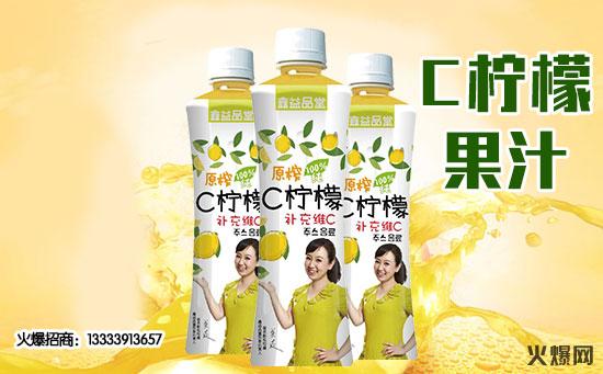 C柠檬果汁