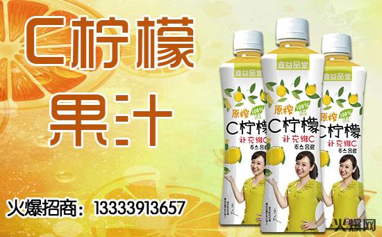 鑫益品堂C柠檬果汁