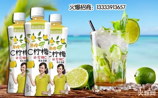 鑫益品堂C柠檬果汁�系列