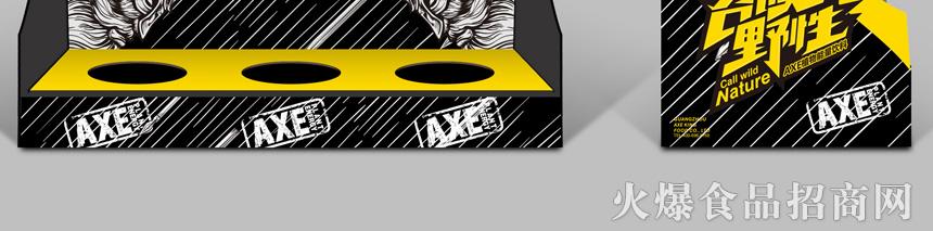 AXE陈列盒效果图