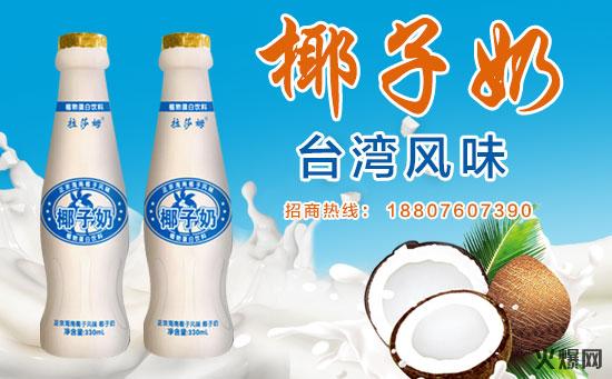 拉莎姆椰子奶,双蛋白,双营养!