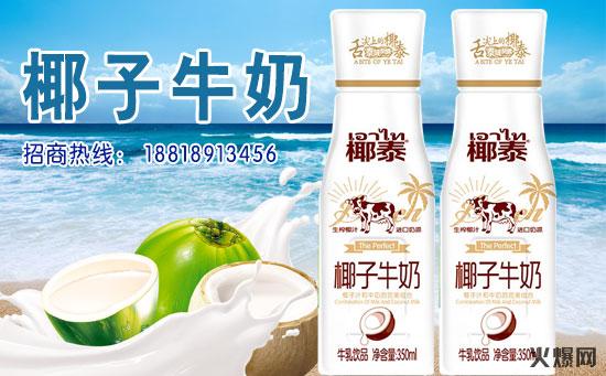 椰子牛奶图
