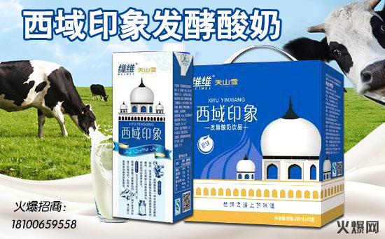 维维天山雪西域印象发酵酸奶饮品
