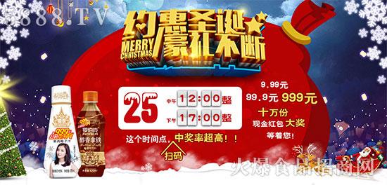 广州贝奇圣诞活动