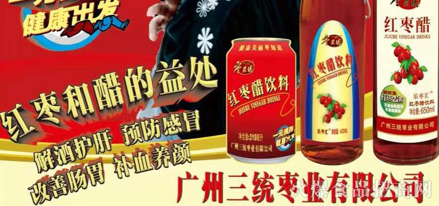 广州三统枣业有限公司