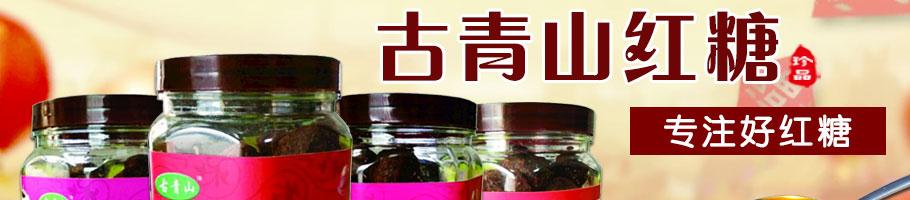 古青山红糖1