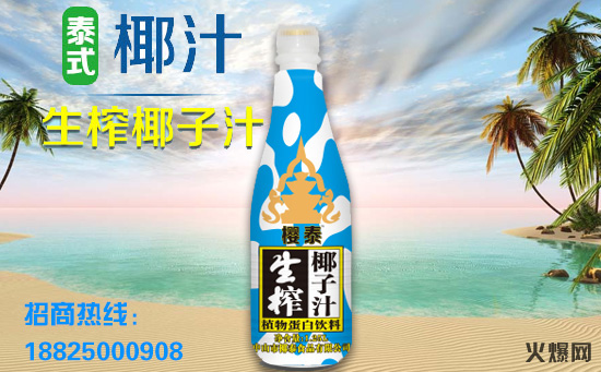 樱泰生榨椰子汁