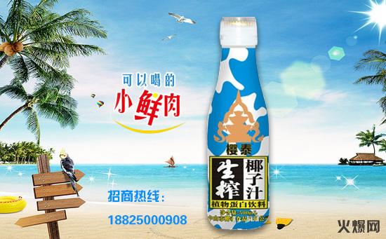 生榨椰子汁