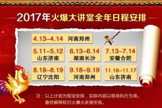 2017火爆大讲堂日程安排