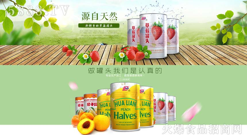 山县华联罐头食品有限公司
