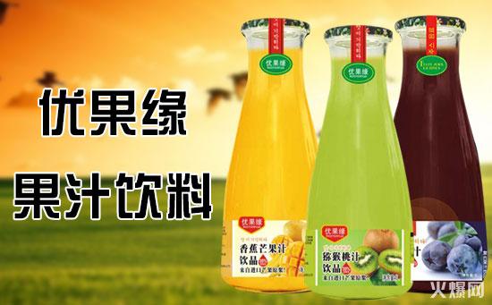 优果缘果汁