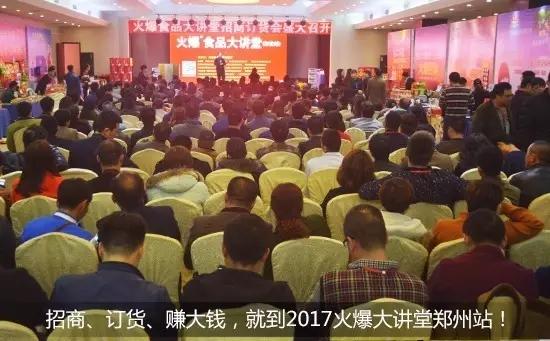火爆大讲堂郑州站