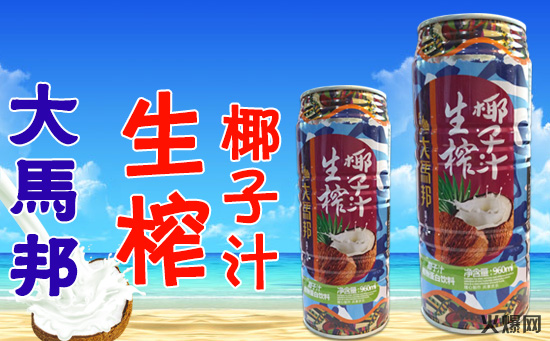 大马邦生榨椰子汁