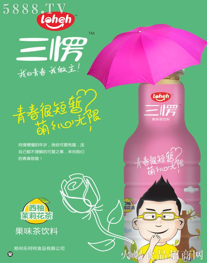 郑州乐呵呵食品有限公司