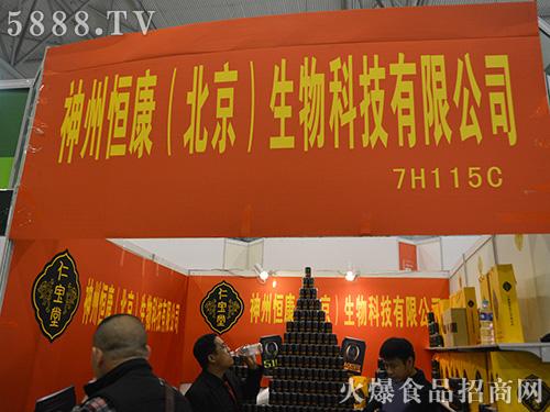神州恒康(北京)生物科技有限公司