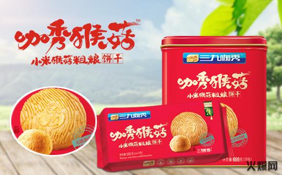 选择三九咖秀小米猴菇粗粮饼干,把握财富商机!