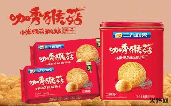 三九咖秀咖秀猴菇小米猴菇粗粮饼干,重磅出击,笑傲休闲食品市场!